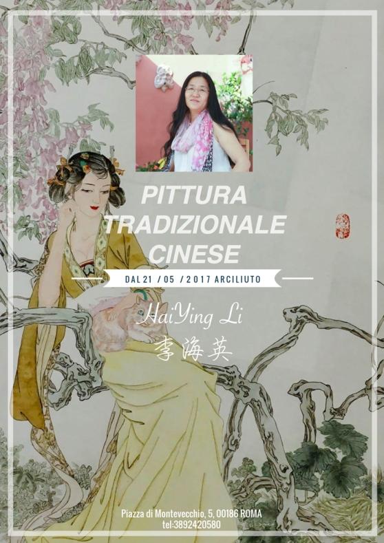 PitturaTradizionaleCinese_Hai-Ying-Li_21052017